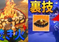 【フォートナイト】焚き火だけで優勝する方法が最強! (裏技)