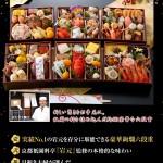 10月31日まで!おせちのネット販売が最大20,000円OFF!数量限定で色んなお店の「おせち」が頼める