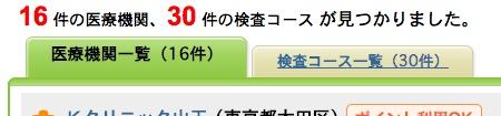 スクリーンショット 2015-10-14 17.34.58