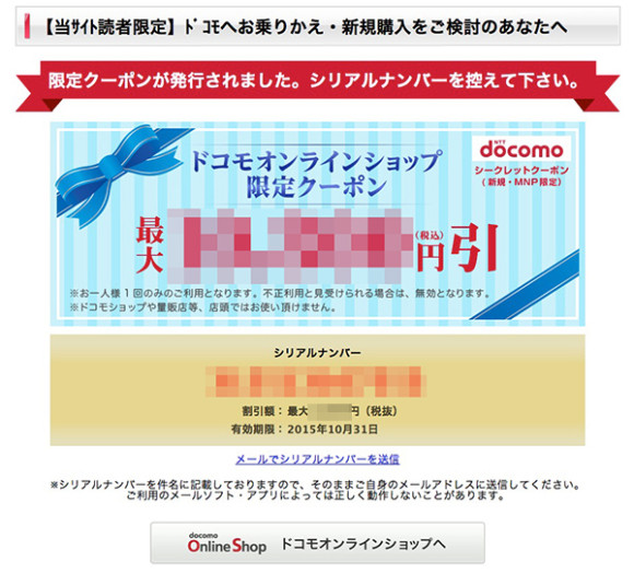 coupon03web