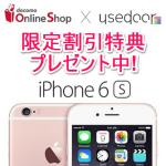 10月18日まで! usedoorで新規・MNPのiPhone6s等に使えるドコモ『スペシャル割引特典』をもらった!