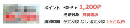 モッピーお小遣い1万円稼ぎ方