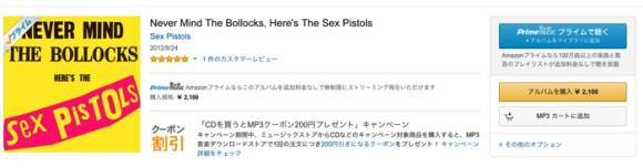 プライムミュージック_SEX PISTOLS