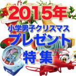 2015年クリスマスプレゼントおすすめ