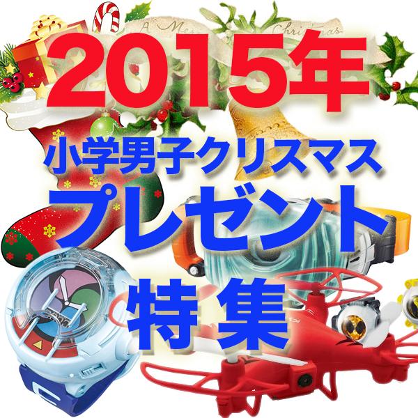 2015年クリスマスプレゼントランキング小学生男子