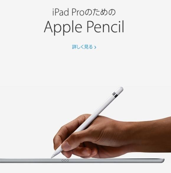 ApplePencilアップルペンシル