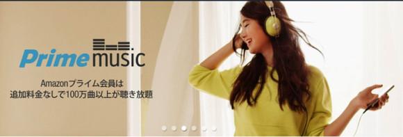 amazonミュージック01