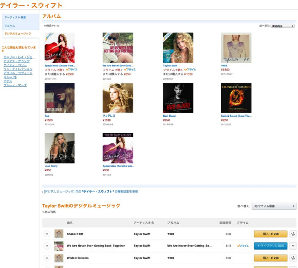 amazonミュージック03