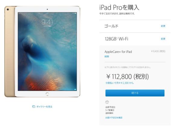 iPadPro料金試算例
