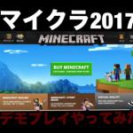 【2017最新/Mac/PC初心者用】Minecraft(マイクラ) デモ版 ダウンロードページが見当たらない方へ