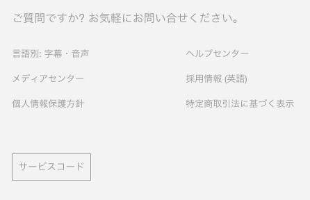 netflix_servicecord